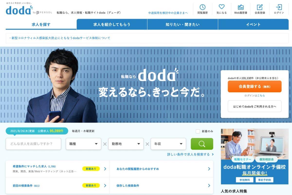 doda(デューダ)のホームページ