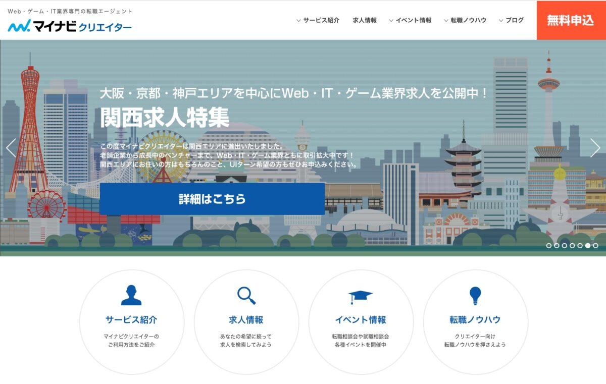 マイナビクリエーターのホームページ